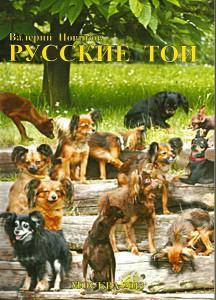 russkie-toi---kniha-valerij-n..jpg